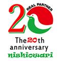 支部創立20周年記念