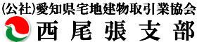 (公社)愛知県宅地建物取引業協会 西尾張支部